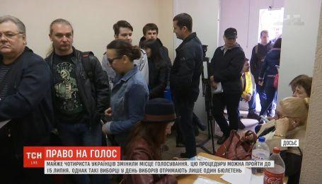 За два місяці до виборів місце голосування змінили майже 400 українців