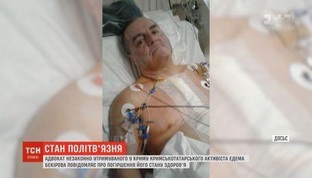 Адвокат политзаключенного Бекирова сообщил об ухудшении его состояния здоровья
