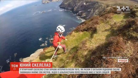 5-летний мальчик вместе с отцом покорил скалу высотой почти 200 метров