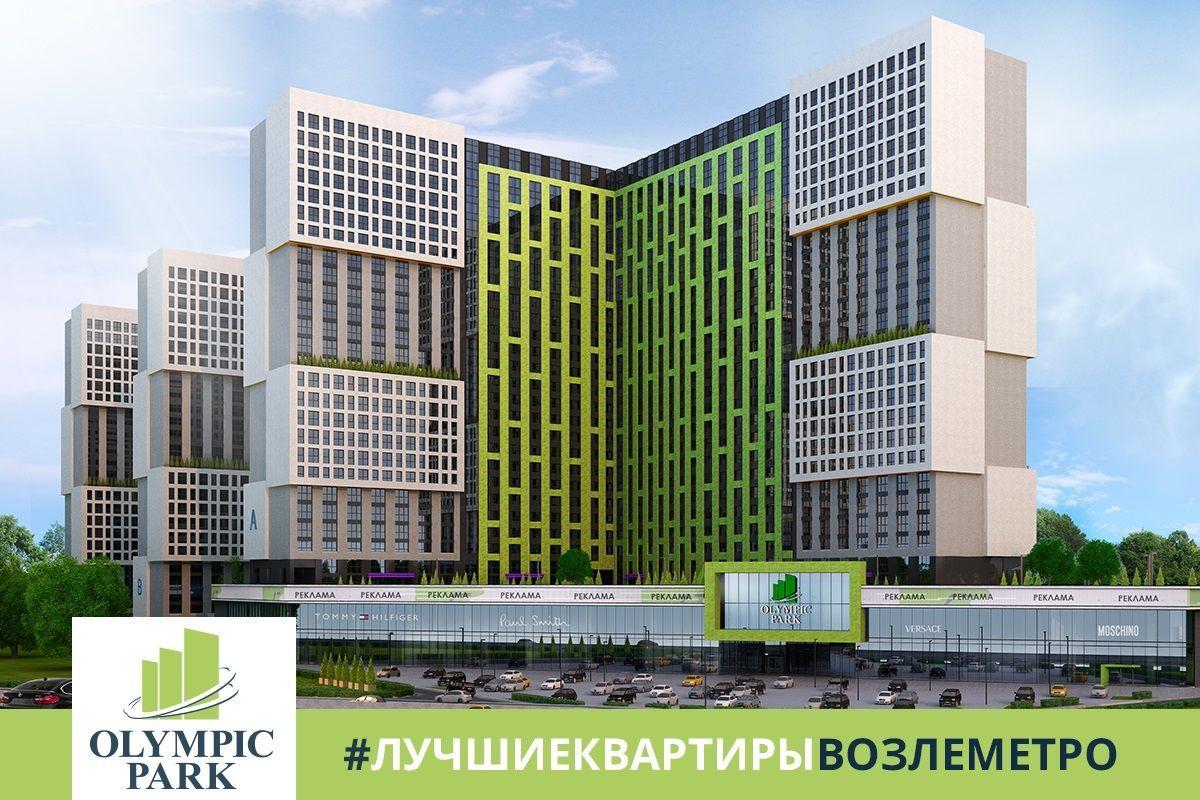ЖК Олимпик Парк_реклама
