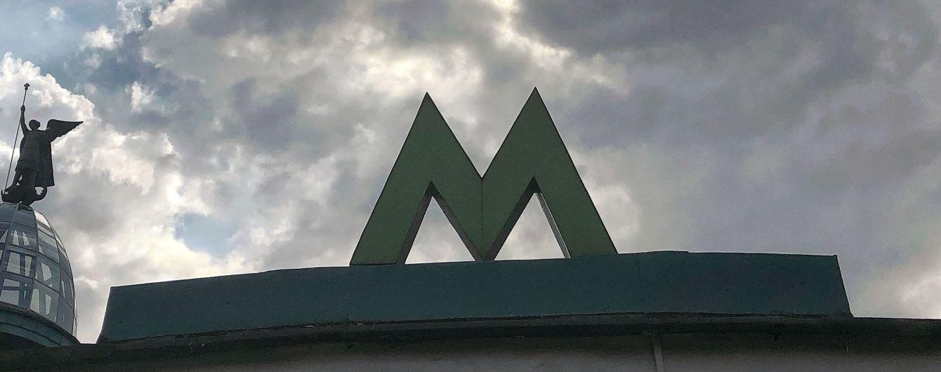 """В центре Киева из-за """"минирования"""" закрывали все станции метро. Взрывчатки не обнаружили"""