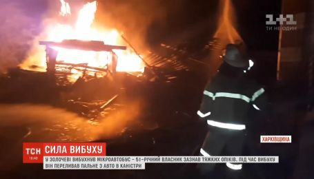 В Харьковской области взорвался микроавтобус: владелец получил тяжелые ожоги