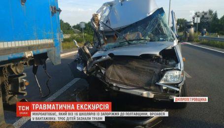 Трое детей получили травмы вследствие аварии в Днепропетровской области