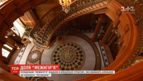 """Резиденцию """"Межигорье"""" отдали в управление структуре, которая вероятно близка к бывшим """"регионалам"""""""