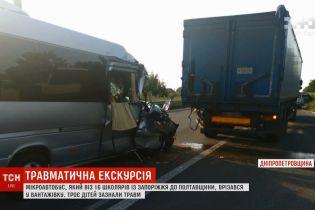 """Подробности ДТП со школьниками на Днепропетровщине: свидетели говорят, что бус летел на """"ненормальной"""" скорости"""