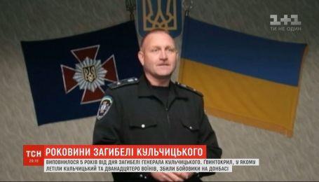 Проходит 5 лет со дня гибели легендарного генерала Кульчицкого