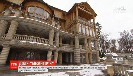 """Сомнительное решение: """"Межигорье"""" отдали бывшему помощнику Мураева"""