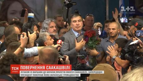 Комплименты Зеленскому, сотни фанатов и оркестр - как возвращался Саакашвили