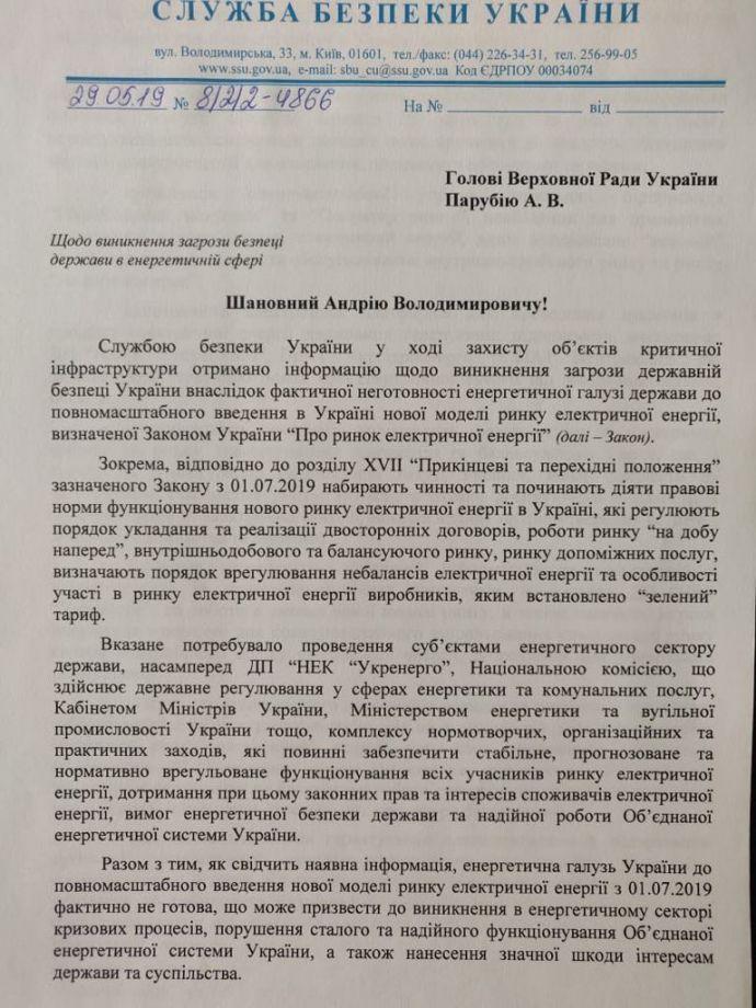 Лист Баканова про енергоринок_1