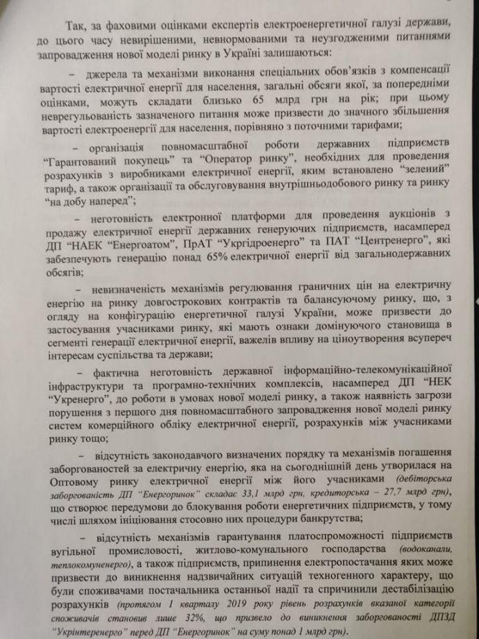 Лист Баканова про енергоринок_2