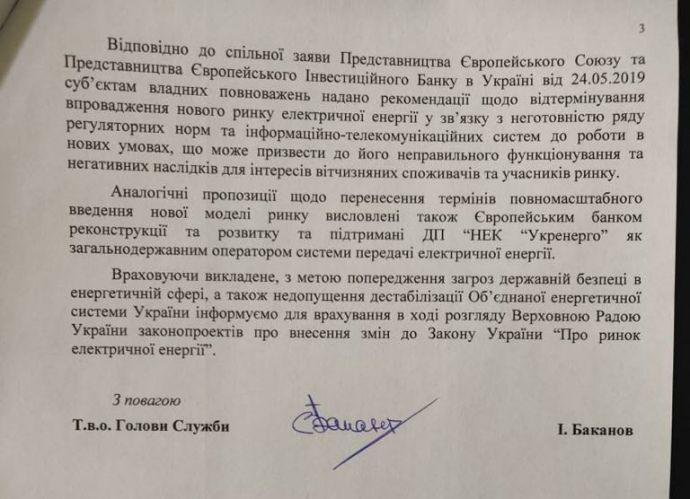 Лист Баканова про енергоринок_3