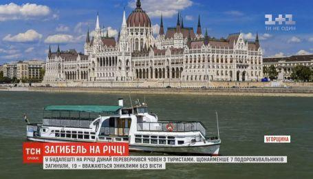 В Будапеште перевернулась лодка с туристами, по меньшей мере 7 человек погибли