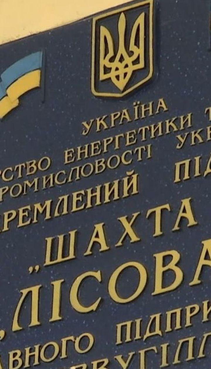 """По 100 тыс. гривен получат семьи шахтеров, погибших на шахте """"Лесная"""""""