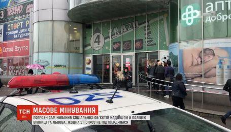 Угрозы заминирования социальных объектов поступили в полицию Винницы и Львова