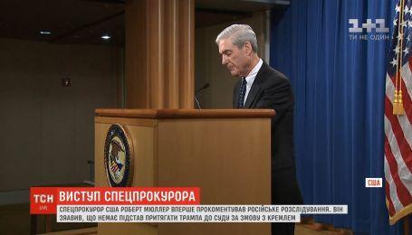 Спецпрокурор США Роберт Мюллер уходит в отставку