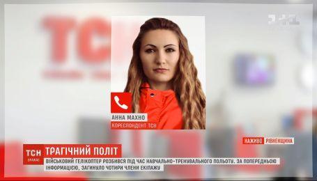 В Ровенской области во время учебного полета упал военный вертолет, экипаж погиб