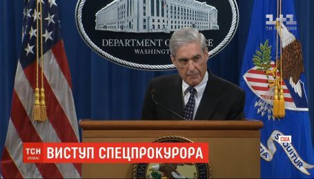 Мюллер вперше прокоментував російське розслідування