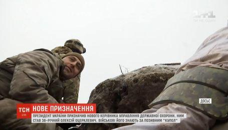 """Новым руководителем УГО стал Алексей Оцерклевич по позывному """"Купол"""""""