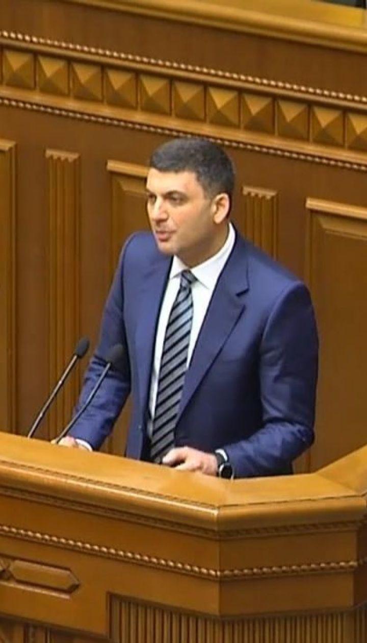 Правительство Гройсмана остается: ВР отказалась поддерживать отставку премьера