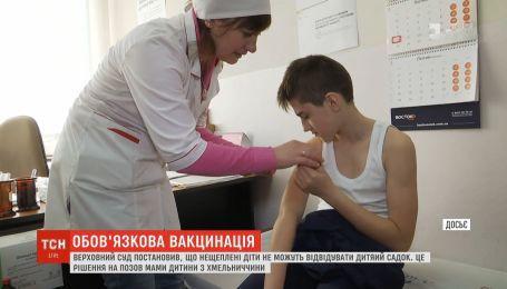 Верховний суд України заборонив нещепленим дітям відвідувати дитячі садки