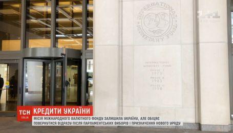 Миссия МВФ покидает Украину