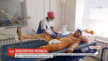 Харківські лікарі рятують життя 17-річного студента, який дістав потужний удар струмом