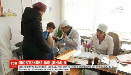 Нещеплені діти не зможуть відвідувати дитсадки - Верховний суд України