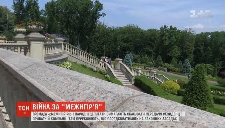 """Громада """"Межигір'я"""" обіцяє не допустити на територію нову команду управителів"""