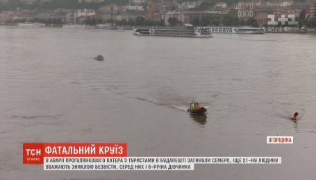 Більше 20 людей вважаються зниклими безвісти після аварії прогулянкового катера в Будапешті