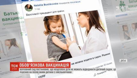 Дітям без щеплень заборонять ходити до дитячих садків