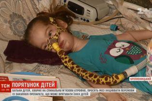 Рідкісна хвороба змушує родини українців виїздити за кордон, бо держава не має грошей на ліки