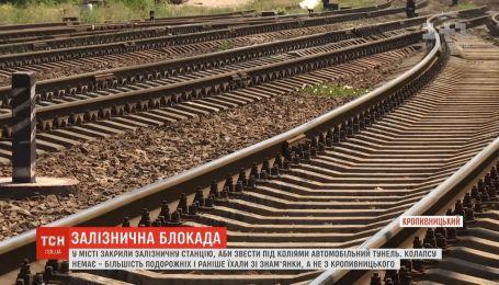 Движение поездов прекратили в Кропивницком, чтобы построить автомобильный тоннель