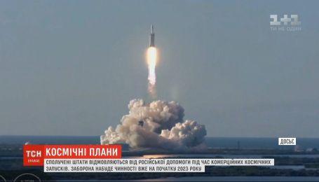 США отказываются от российской помощи во время коммерческих космических запусков