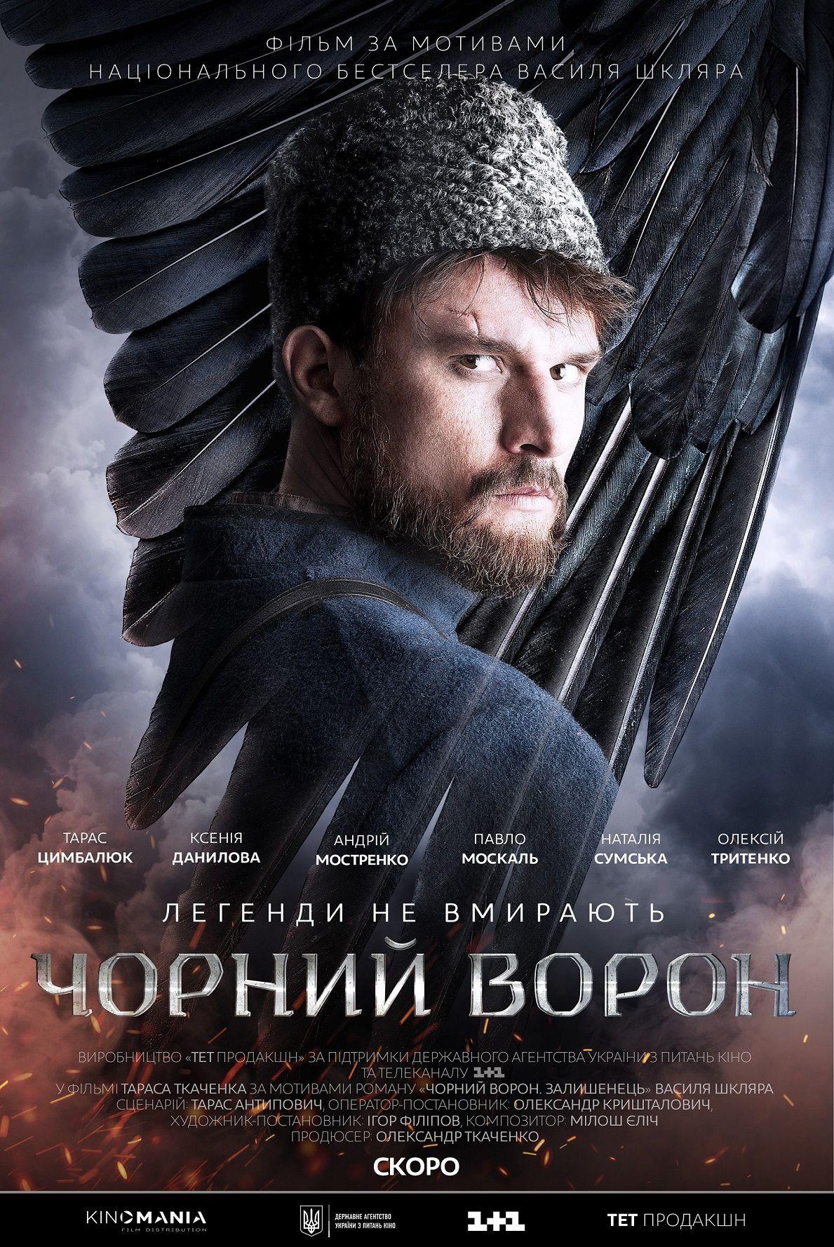 "драма ""Чорний ворон"""