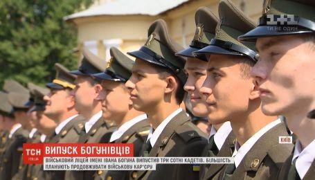 Київський ліцей імені Богуна випустив три сотні кадетів