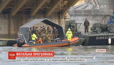 В Венгрии арестовали украинского капитана лодки, которая врезалась в прогулочный катер