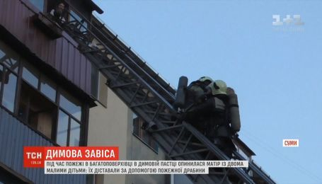 Во время пожара в сумской многоэтажке в дымовой ловушке оказалась мама с детьми