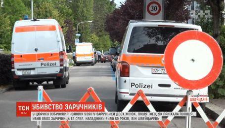 В Цюрихе вооруженный мужчина застрелил двух заложниц и покончил с собой
