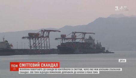 Сміттєвий скандал: Філіппіни повертають до Канади 69 контейнерів із відходами