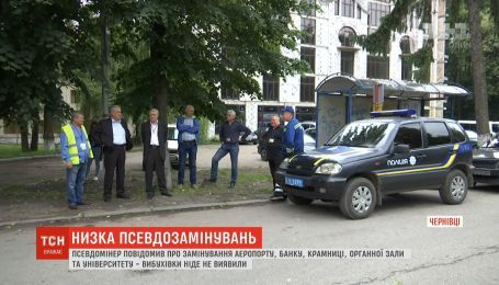 В Черновцах сообщили о заминировании сразу пяти объектов