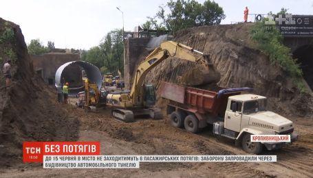 В Кропивницком на две недели остановили железнодорожное движение