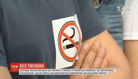 День без табака: украинские компании доплачивают работникам, чтобы те отказались от курения