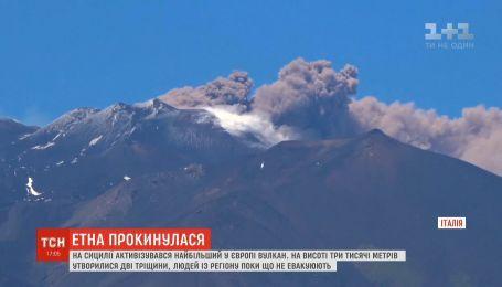 На Сицилії активізувався найвищий у Європі вулкан Етна