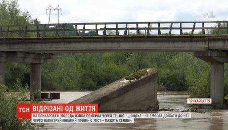 Недобудований міст не дав змоги лікарям вчасно доїхати до пацієнтки на Прикарпатті