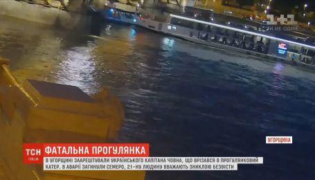 Украинский капитан лайнера, который врезался в Будапеште в катер с туристами, отрицает свою вину