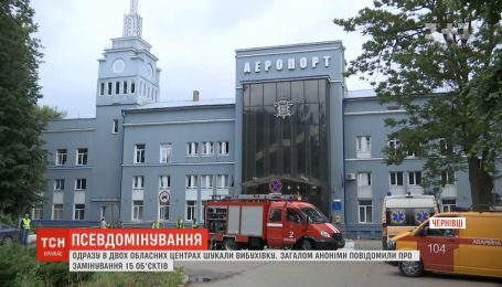 Сразу в двух областных центрах Украины искали взрывчатку