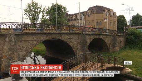 Венгерское правительство выделяет более 7,5 миллиона евро на поддержку их культурного наследия на Закарпатье