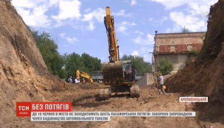 Из-за строительства автомобильного тоннеля в Кропивницком остановили железнодорожное движение