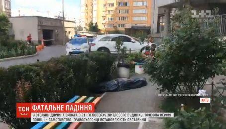 У столиці молода дівчина випала з вікна 21 поверху житлового будинку