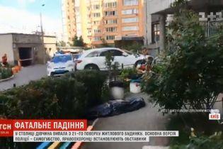 В Киеве с 21-го этажа выпала девушка